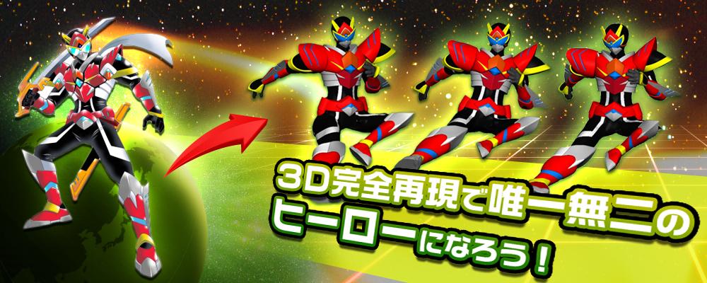 3D完全再現で唯一無二のヒーローになろう!
